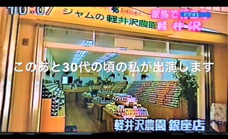 軽井沢でジャム屋さんに勤めていたときTV出演しちゃった話